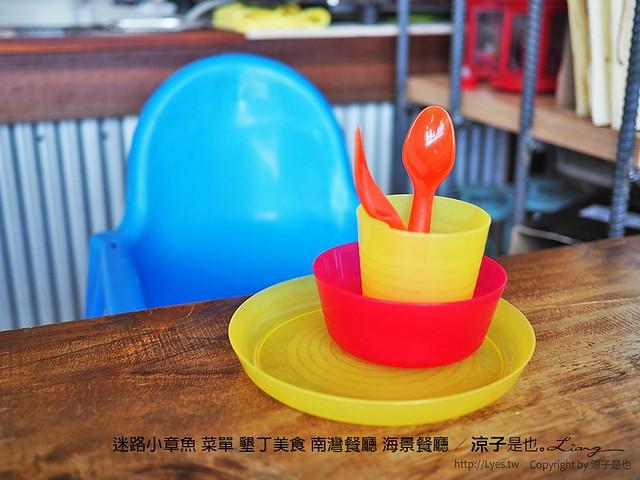 迷路小章魚 菜單 墾丁美食 南灣餐廳 海景餐廳 8