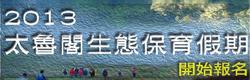 太魯閣生態保育工作假期,報名開跑囉!