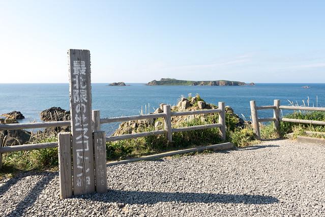 礼文島 愛とロマンの逆8時間コース スコトン岬
