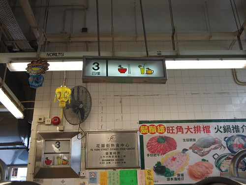 妹記 @ 花園街街市 香港