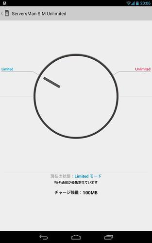 DTI SIM 速度調整アプリ by haruhiko_iyota