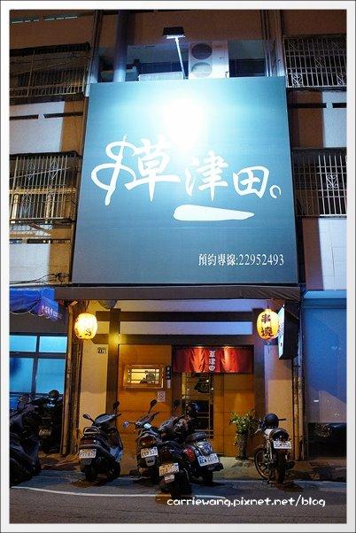 草津田 (2)
