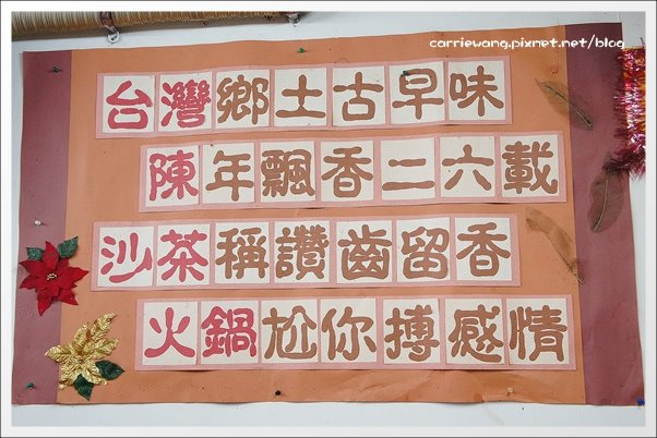 陳沙茶 (7)