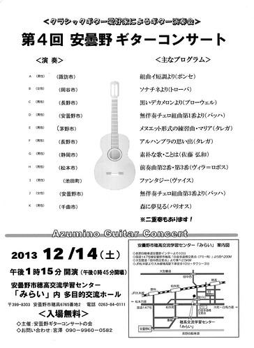 第4回安曇野ギターコンサート/2013年12月14日開催 チラシ by Poran111
