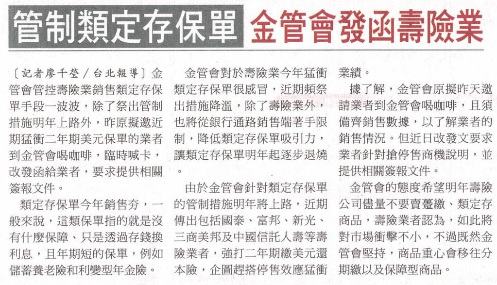 20131227[自由時報]管制類定存保單 金管會發函壽險業