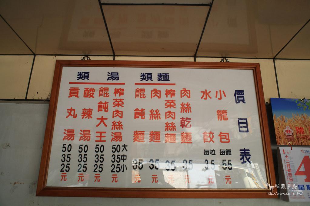 台南私藏景點--上海點心之家 (6)