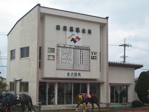 金沢競馬場のパドック
