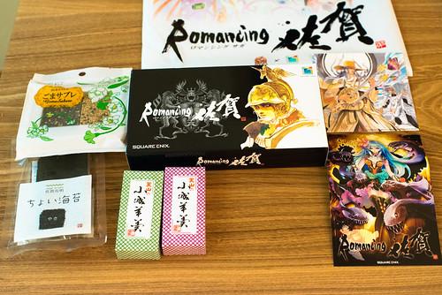 『Romancing 佐賀』 伝承の逸品セット