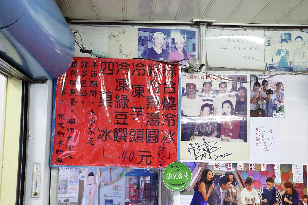 20140204潮州-阿倫燒冷冰 (4)
