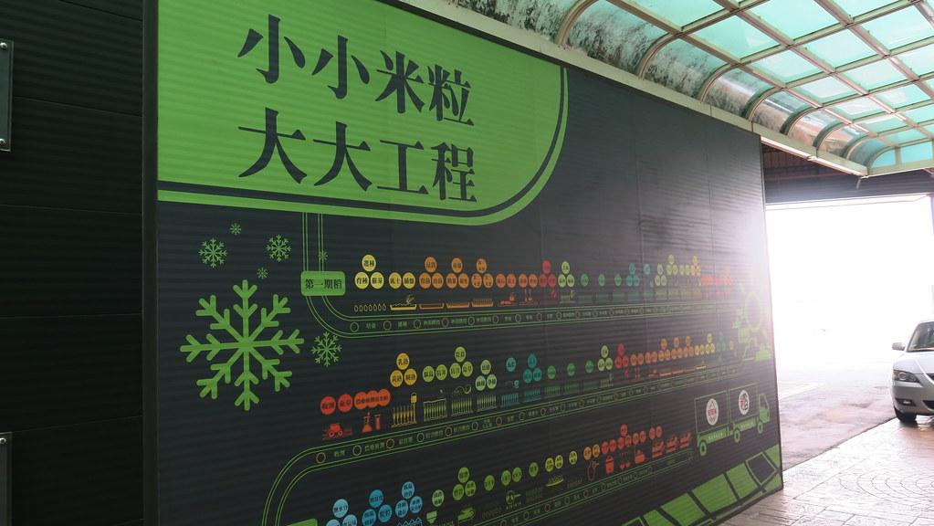 東遠碾米工廠 (4)