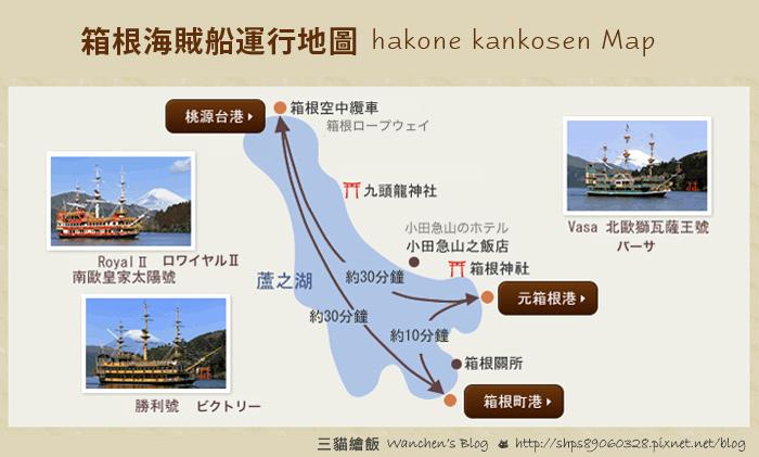 箱根海賊船運行地圖