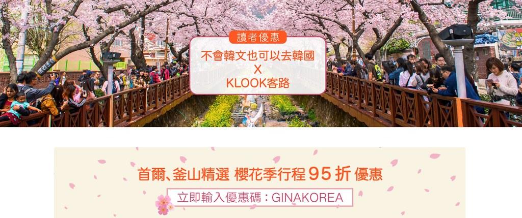 【Klook客路優惠代碼】2020韓國網卡|首爾釜山一日遊|滑雪、南怡島|線上票卷、機場接送|韓國賞櫻一日遊 @GINA環球旅行生活|不會韓文也可以去韓國 🇹🇼