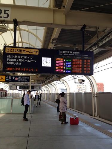 京急蒲田で乗り換え by haruhiko_iyota