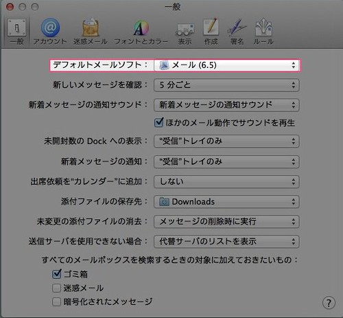 mac_default_mailer_change03