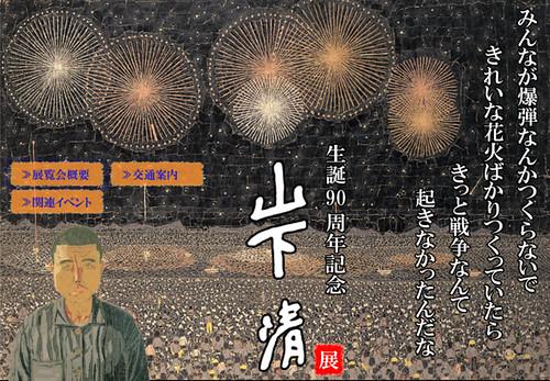 生誕90周年記念「山下清展」