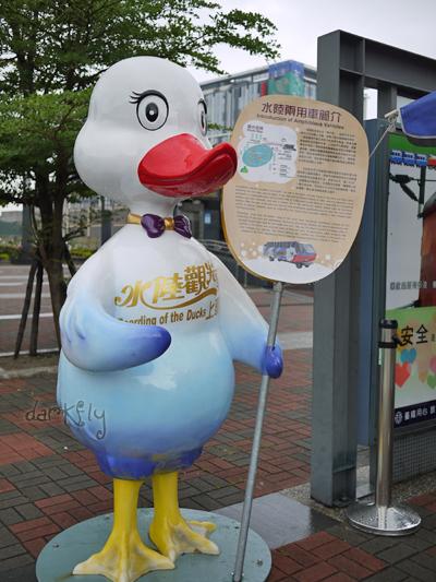 2010.05.30 鴨子船 (1).jpg