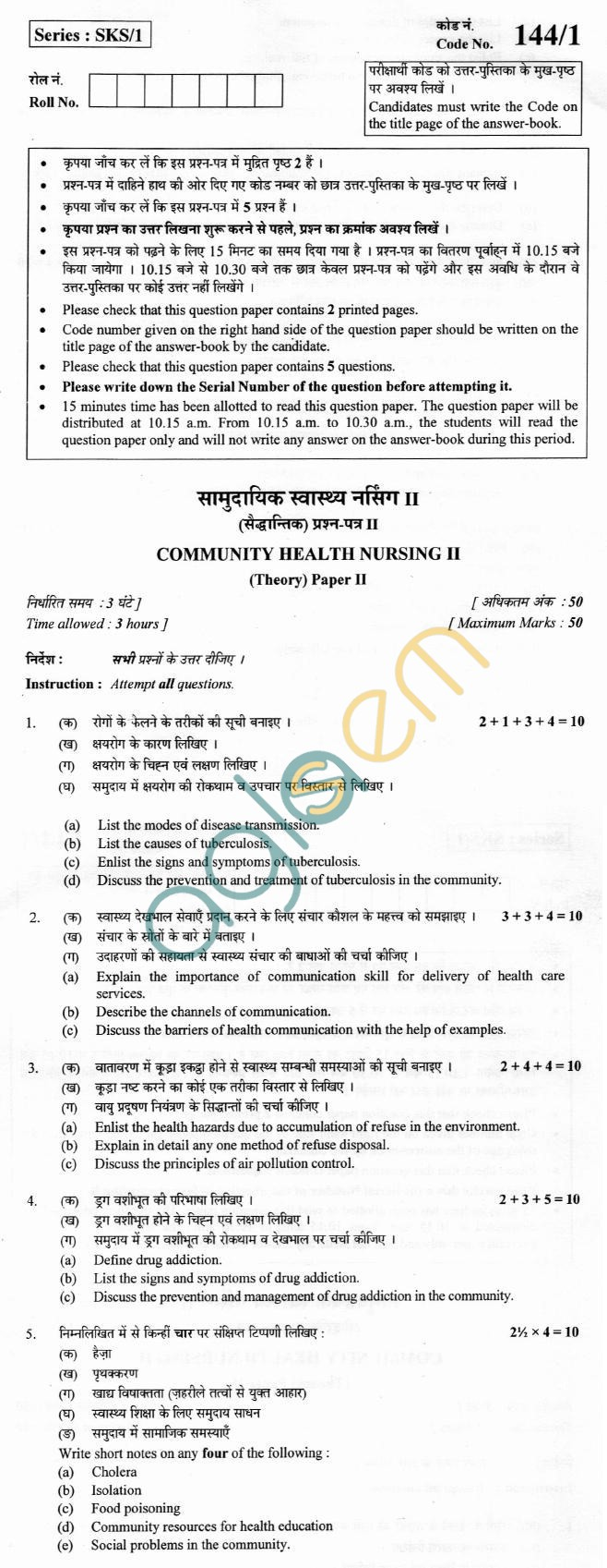 CBSE Board Exam 2013 Class XII Question Paper - Commmunity health nursing II