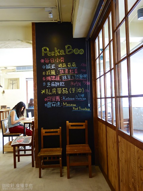 Peekaboo Coffee 彼咖舖咖啡