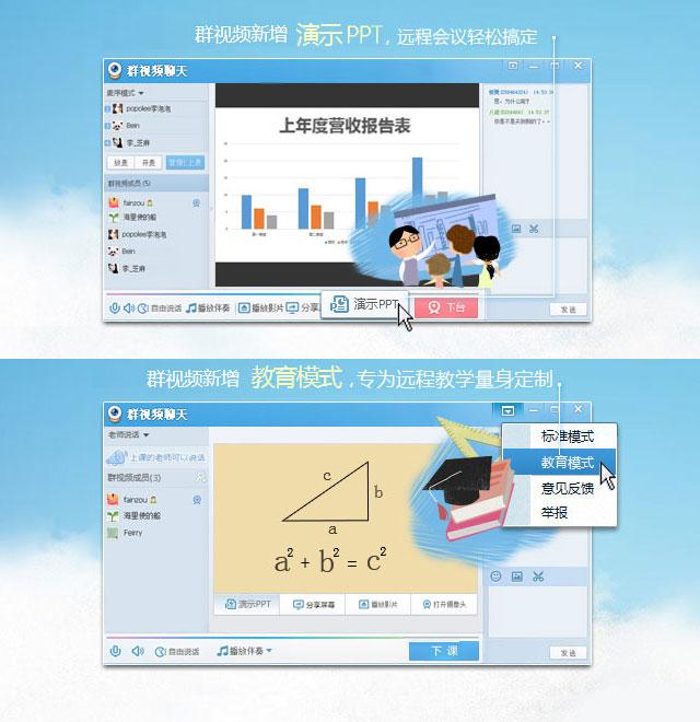 下载QQ2013正式版sp5-玩转视频教育模式-群视频演示PPT