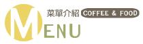 台中mapper cafe菜單介紹