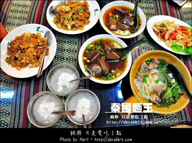 [台中]泰國麵王–沒辦法飛到泰國,就來這吃泰國菜啦!@精明