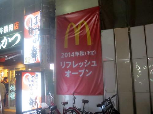 マクドナルド江古田駅前店(江古田)