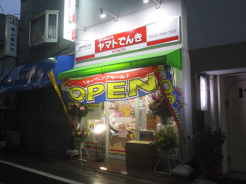 ヤマトでんき(桜台)