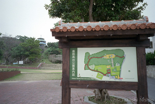嘉数高台公園に到着 / arrived at Kakazu-Takadai park