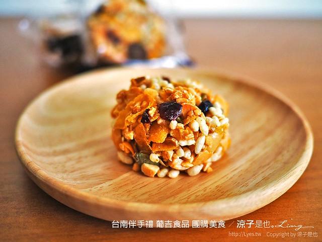 台南葡吉食品 日式高纖穀物 14