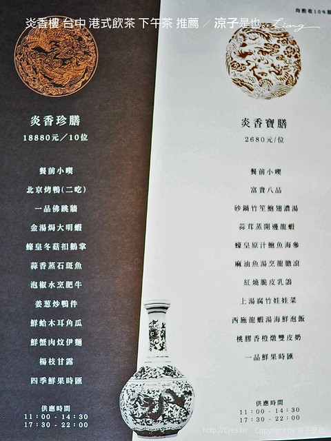 炎香樓 台中 港式飲茶 下午茶 推薦 19