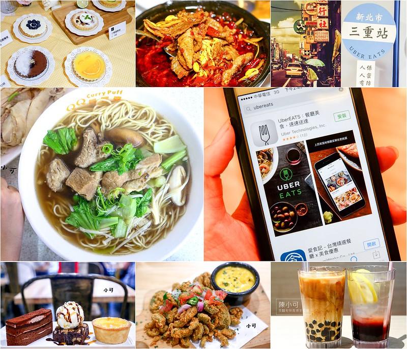 UberEATS,UberEATS外送,我的生活,收藏品杯緣子分享,看展覽 @陳小可的吃喝玩樂