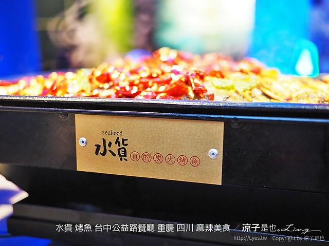 水貨 烤魚 台中公益路餐廳 重慶 四川 麻辣美食 9