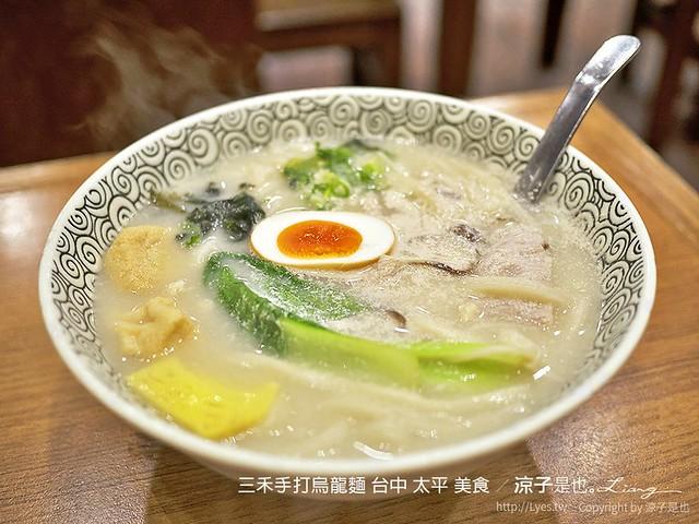 三禾手打烏龍麵 台中 太平 美食 14