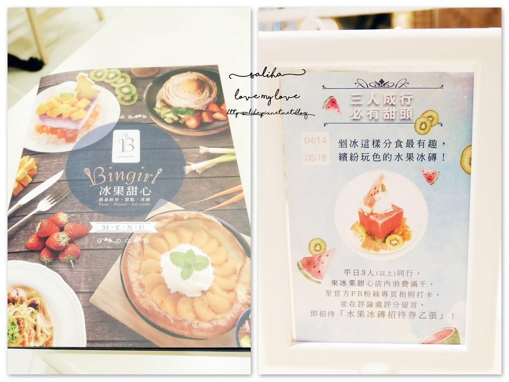 台北信義區夢幻甜點下午茶推薦att 4 fun 冰果甜心 (43)