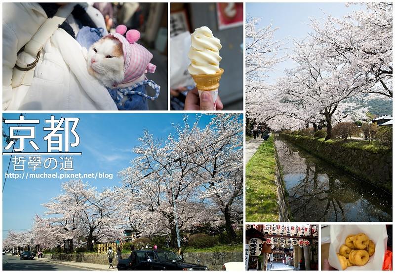 2013.4.4 錦天滿宮.錦市場.哲學之道.銀閣寺.山公園1-1