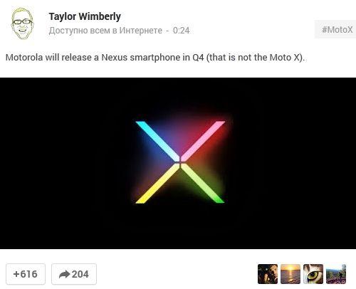 Выход Motorola Nexus 5