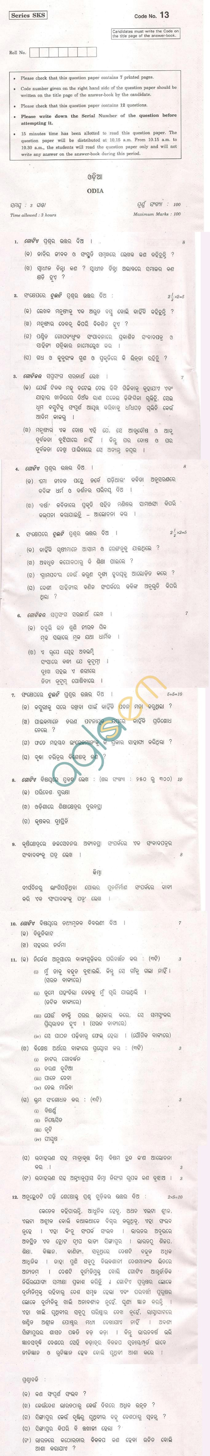 CBSE Board Exam 2013 Class XII Question Paper - Odia