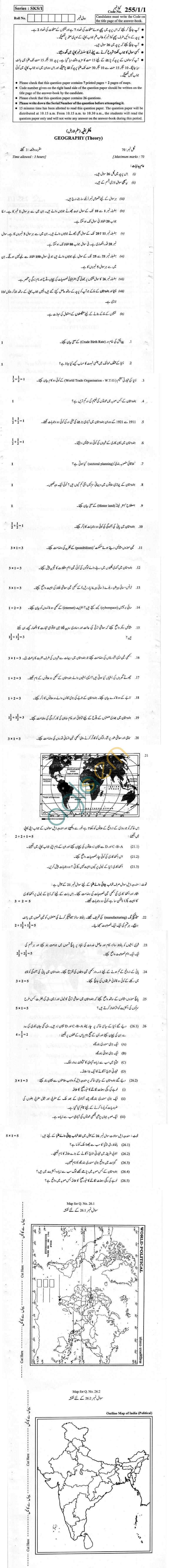 CBSE Board Exam 2013 Class XII Question Paper - Geography (Urdu Version)