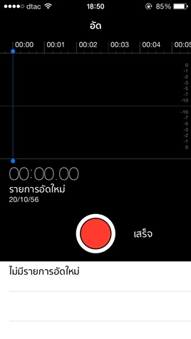 iPhone Sound Recorder