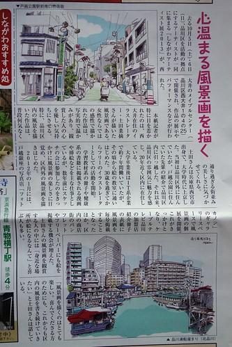 しながわニュース201312_2