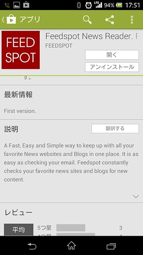 Feedspot for Android