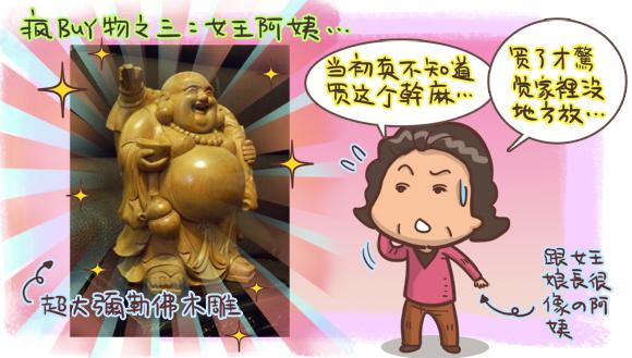 搞小圖文水瓶女王4