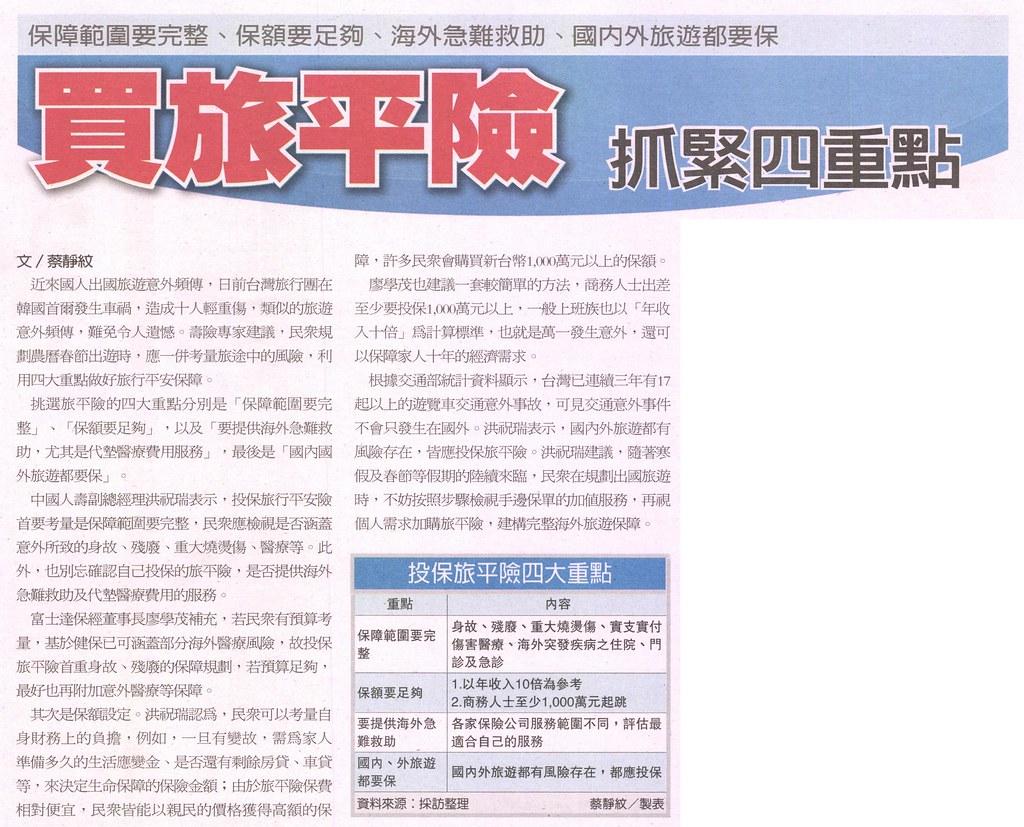 20140111[經濟日報]買旅平險 抓緊四重點--保障範圍要完整、保額要足夠、海外急難救助、國內外旅遊都要保