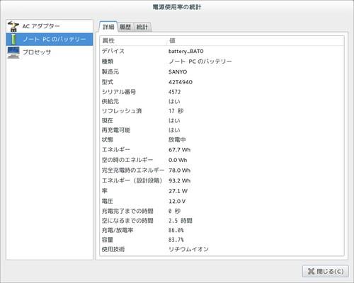 Screenshot from 2014-04-02 20:17:14