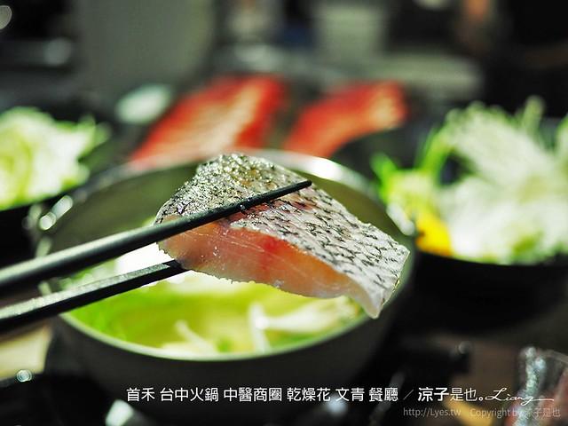 首禾 台中火鍋 中醫商圈 乾燥花 文青 餐廳 28