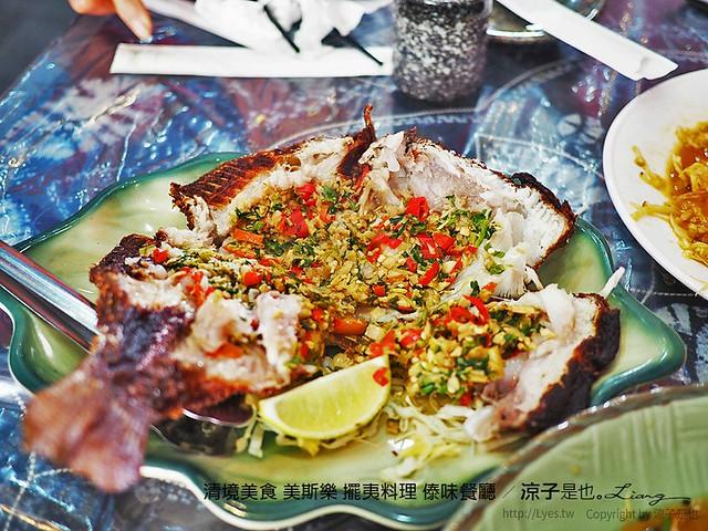 清境美食 美斯樂 擺夷料理 傣味餐廳 11
