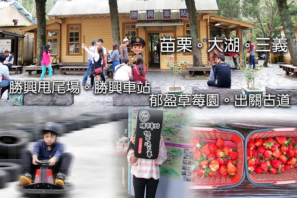 苗栗一日遊.大湖草莓.出關步道.勝興車站