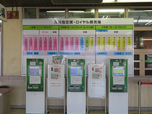 佐賀競馬場の指定席券売場