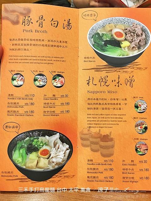 三禾手打烏龍麵 台中 太平 美食 2