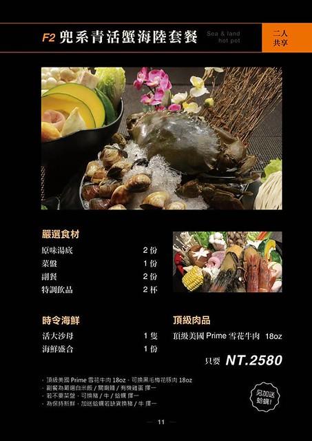 台北東區好吃火鍋海鮮推薦慕食鍋物菜單menu (1)